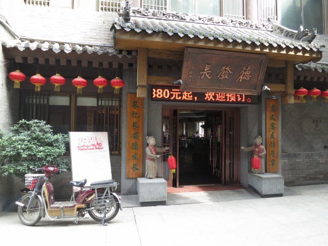 After seeing the Teracotta Soldiers, we enjoyed a dumpling lunch at De Fa Chang.  It is more than 100 years old and is now owned by the government to preserve its.