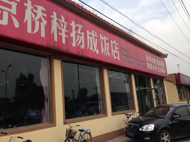 After hiking the Great Wall, we ate lunch at a traditional Chinese restaurant.  Located in a small village between the Great Wall and Beijing, it proudly serves donkey.
